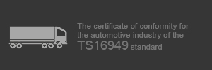 The certificate of conformity for the automotive industry of the TS16949 standard